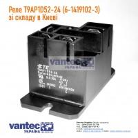 Реле T9AP1D52-24 (6-1419102-3) продажа со склада в Киеве (купить можно по всей Украине)