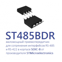 Купить ST485BDR: цена - от 7,95 грн. Собственные поставки в Украину. Большой склад.