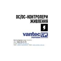 DC/DC-контроллеры питания в Украине