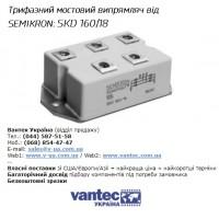 Трехфазный мостовой выпрямитель на 160 А и 1800 В от SEMIKRON: SKD 160/18 - купить в Украине | продажа по лучшей цене