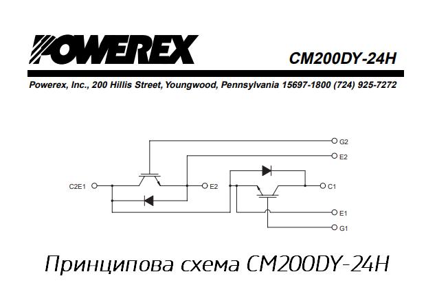 принципиальная схема IGBT-модуля CM200DY-24H