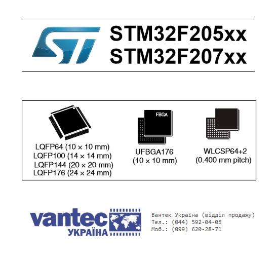 микроконтроллер STM32F205RET6 (общая информация)
